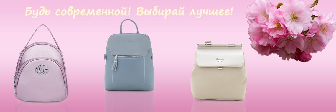 Будь современной! Выбирай лучшее! Городские рюкзаки для девушек
