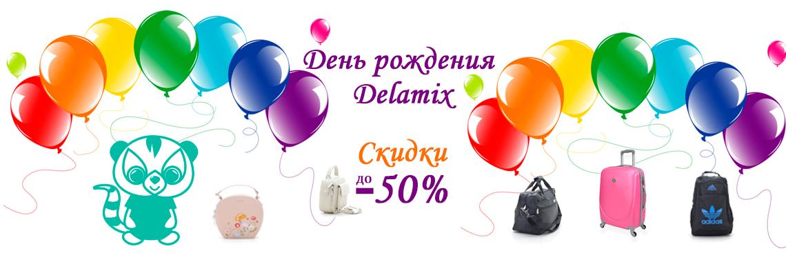 День рождения Delamix - скидки до -50%