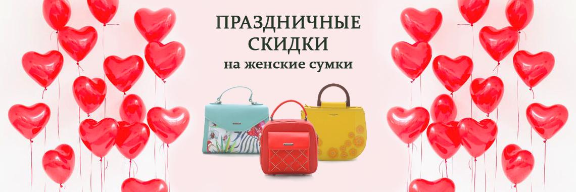 Праздничные скидки на женские сумки ко Дню Святого Валентина