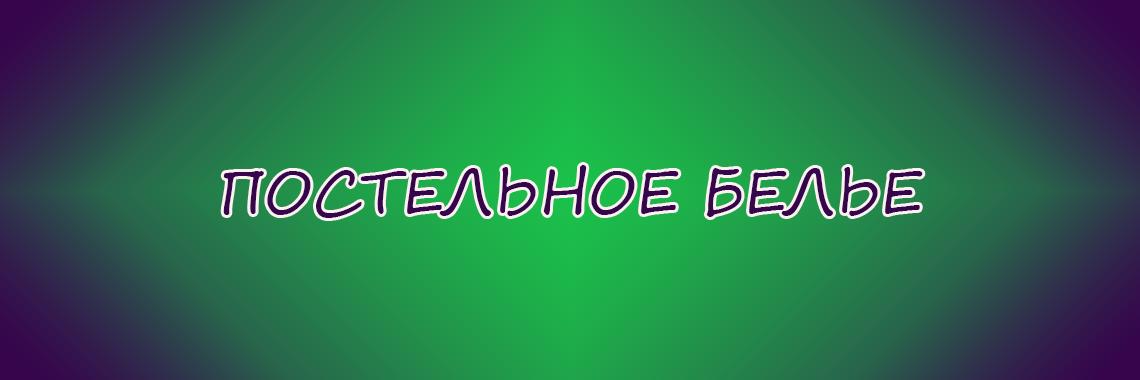 Постельное белье: бязь, ранфорс, сатин, жаккард купить в Украине
