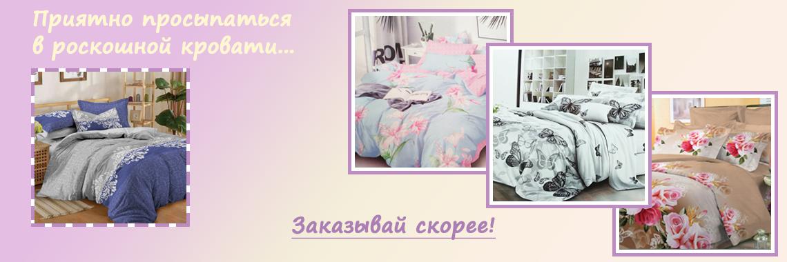 Приятно просыпаться в роскошной кровати. Заказывай постельное